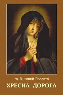 Хресна Дорога (до Матері Божої Страждальної)