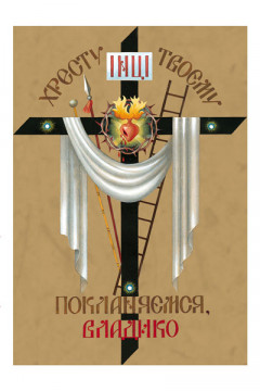 Хресту Твоєму покланяємся, Владико