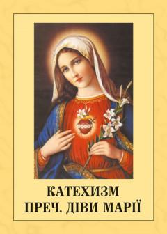 Катехизм Пречистої Діви Марії