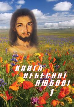 Книга Небесної Любові 1