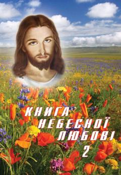 Книга Небесної Любові 2