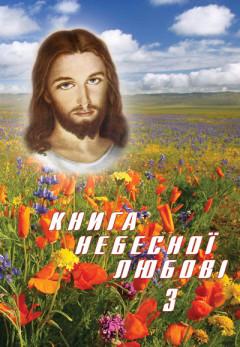 Книга Небесної Любові 3