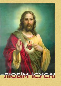 Любім Ісуса