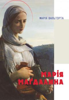 Марія Маґдалина