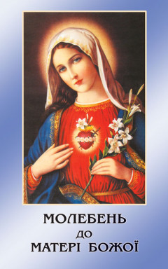 Молебень до Матері Божої