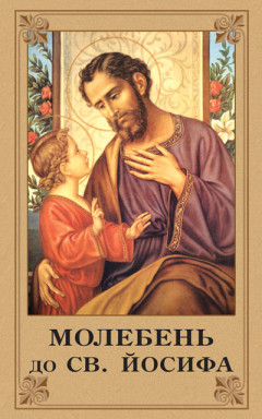 Молебень до св. Йосифа