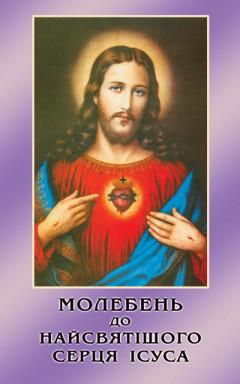 Молебень до Найсвятішого Серця Ісуса