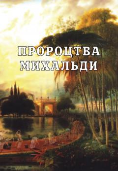 Пророцтва Михальди