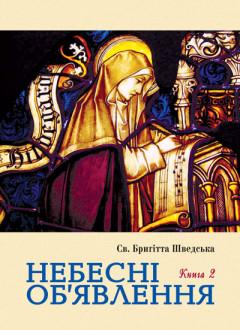 Небесні об'явлення. Книга 2