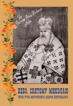 Небо. Святому Миколаю через руки Митрополита Андрея Шептицького