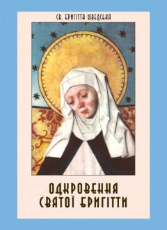 Одкровення святої Бригітти (Небесні об'явлення. Книга 1)