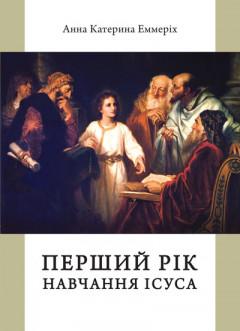 Перший рік навчання Ісуса