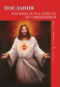 Послання Господа Ісуса Христа до священиків