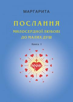Послання Милосердної Любові до малих душ: Книга 1