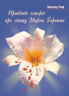 Правдиві історії про святу Марію Ґоретті