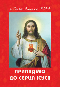 Припадімо до Серця Ісуса