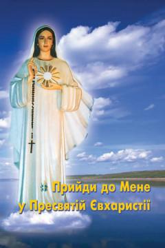 Прийди до мене у Пресвятій Євхаристії