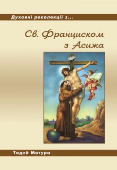 Духовні реколекції з Святим Франциском з Асижа