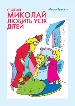 Святий Миколай любить усіх дітей
