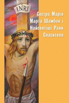 Сестра Марія Марта Шамбон і Найсвятіші Рани Спасителя