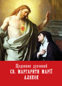 Щоденник духовний Св. Маргарити Марії Алякок
