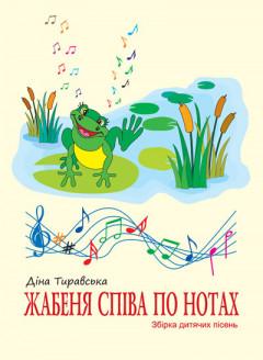 Жабеня співа по нотах