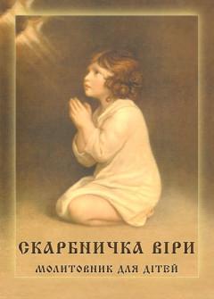 Скарбничка віри (молитовник)