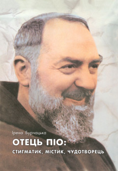 Отець Піо: стигматик, містик, чудотворець