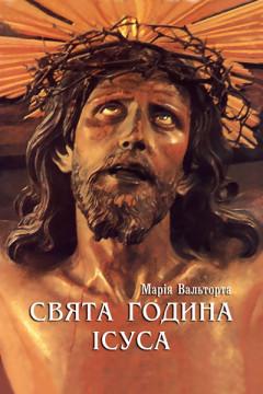 Свята Година Ісуса