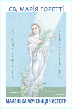 Свята Марія Ґоретті. Маленька мучениця чистоти