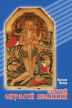 Святий Онуфрій Великий