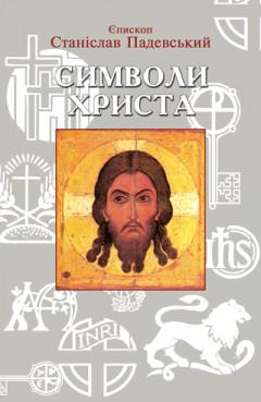 Символи Христа