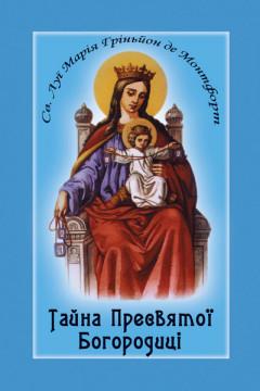 Тайна Пресвятої Богородиці