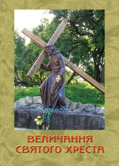 Величання Святого Хреста