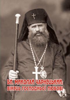 Бл. Миколай Чарнецький: Вінець Господньої Любові