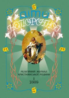 """""""Діти Непорочної"""" №1,2009"""