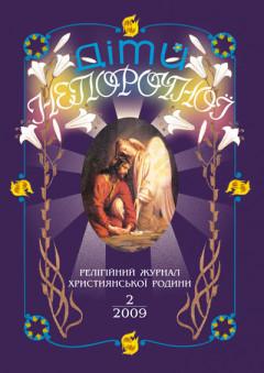 """""""Діти Непорочної"""" №2,2009"""