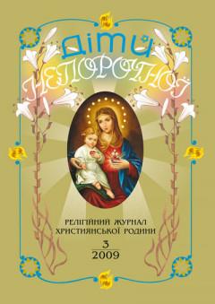 """""""Діти Непорочної"""" №3,2009"""