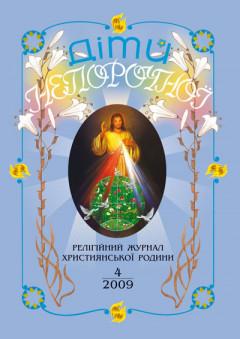 """""""Діти Непорочної"""" №4,2009"""