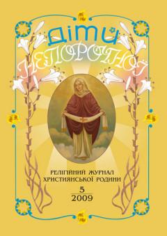 """""""Діти Непорочної"""" №5,2009"""