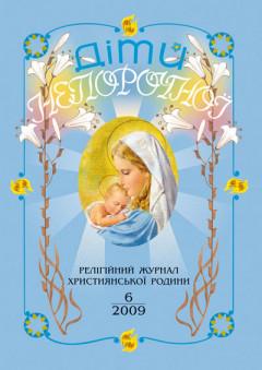 """""""Діти Непорочної"""" №6,2009"""