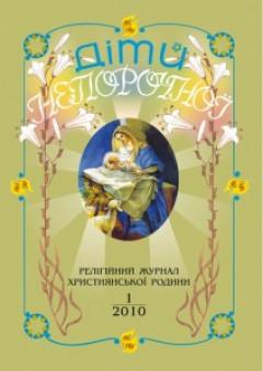 """""""Діти Непорочної"""" №1,2010"""