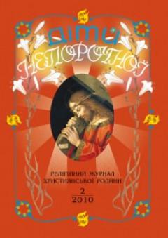 """""""Діти Непорочної"""" №2,2010"""