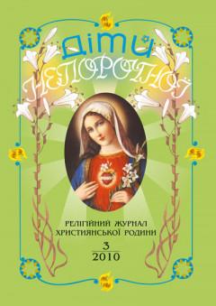 """""""Діти Непорочної"""" №3,2010"""