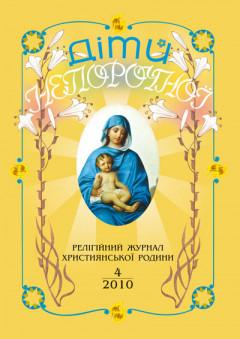 """""""Діти Непорочної"""" №4,2010"""