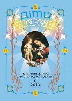 """""""Діти Непорочної"""" №6,2010"""