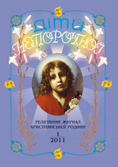"""""""Діти Непорочної"""" №1,2011"""