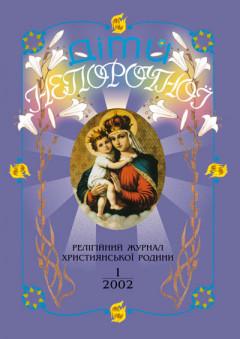 """""""Діти Непорочної"""" №1,2002"""