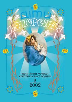 """""""Діти Непорочної"""" №2,2002"""