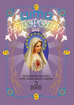 """""""Діти Непорочної"""" №3,2002"""